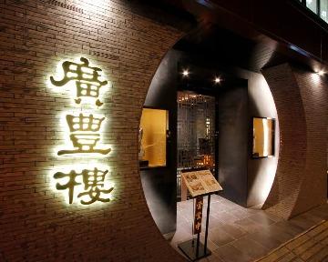 個室×中国料理 廣豊楼(コウホウロウ) 神田本店の画像