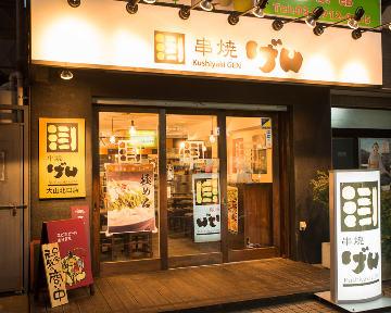 串焼げん 大山北口店