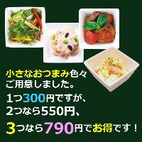 【小さなPupu】 Pupu(ハワイ語で前菜・おつまみ)がお得!