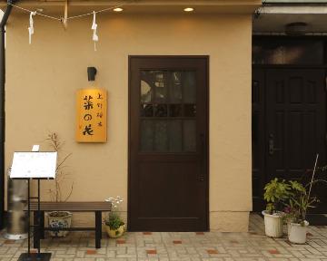 上野桜木 菜の花の画像