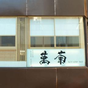 日本料理 銀座 萬菊の画像