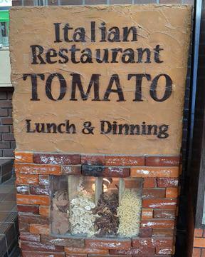 イタリアンレストラン トマト大山店の画像