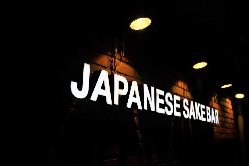 日本全国の約70種類の日本酒を取り揃え。プレミアム日本酒も