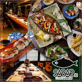 とろさば料理専門店 SABAR 恵比寿店