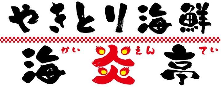 海炎亭 北習志野店