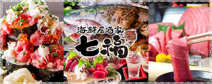 地酒 地魚 刺し盛りや 七福 本店