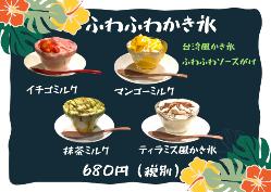 台湾風ふわふわエスプーマかき氷!