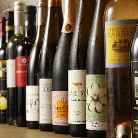相性抜群!厳選ワインはフランス産など世界各国より約30種ご用意