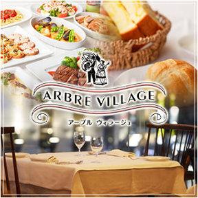 Arbre villageの画像