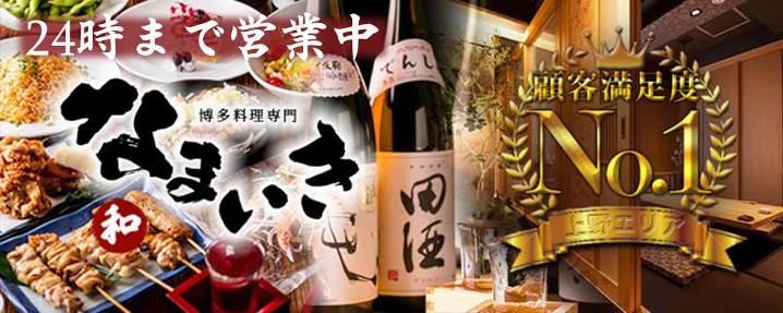博多串焼き・野菜巻き・鍋の店 個室居酒屋 なまいき 上野店の画像