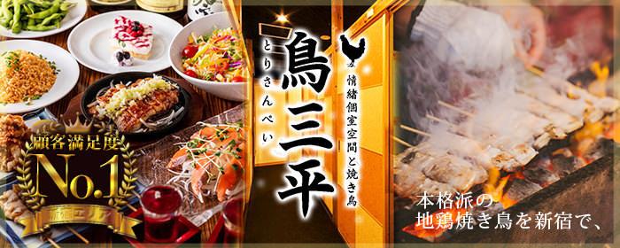焼き鳥食べ放題 完全個室居酒屋 鳥三平 新宿店の画像