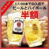 【タイムセール開催中】ビールとハイボール半額キャンペーン!