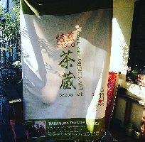 高円寺駅北口より徒歩5分、可愛いくてお洒落な和カフェバー。