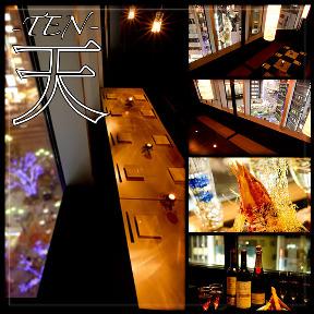 夜景個室居酒屋 天 新宿店