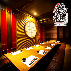 地鶏と本格和食 無尽蔵 町田駅前店の画像