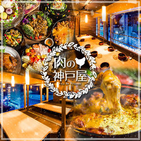 地鶏と炭火焼き鳥 神戸屋 新橋店