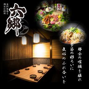 比内地鶏専門店 鳥永 横浜店