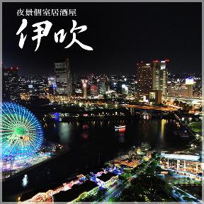 海鮮×個室居酒屋 伊吹 横浜店の画像