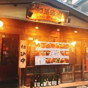 和浦酒場 弐 image