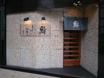 鮨 すきやばし 次郎 image