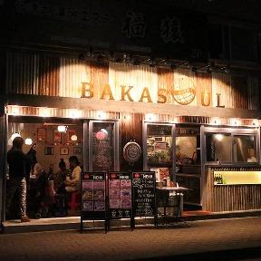 スパイス居酒屋 BAKASOUL ASIA 武蔵小杉