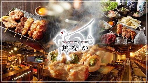 TOKYO YAKITORI 鶏なかの画像