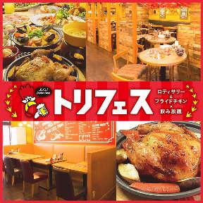 ロティサリー&フライドチキン専門店 トリフェス 御茶ノ水駅前店