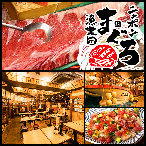 直送天然素材と銘酒 ニッポンまぐろ漁業団 新橋店の画像