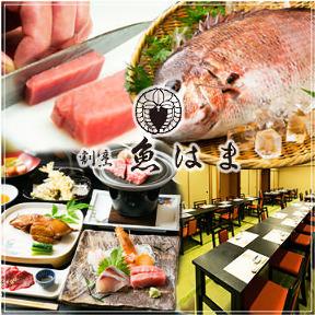 日本料理 魚はま 三鷹の画像