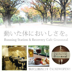 Running Station&Recovery cafe Grunmeal 駒沢公園の画像