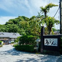 [葉山の隠れ家] 横浜横須賀道路 横須賀ICスグ◇駐車場28台分完備