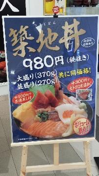 すし屋 田ざわ 越谷レイクタウン店の画像