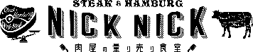 肉屋の量り売り食堂 NICKNICK(ニックニック)吉祥寺の画像