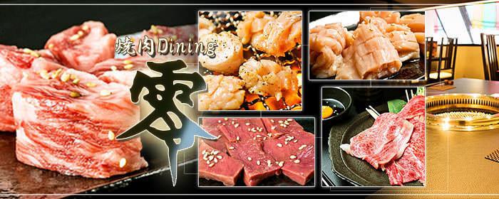 焼肉Dining零 鶴見西口 image