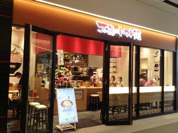 太陽のトマト麺 新宿東宝ビル店
