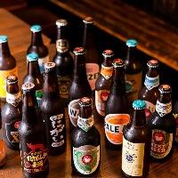 ボトルでも全国のビールが楽しめます。