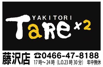 焼き鳥と日本酒 TaRe TaRe 藤沢店