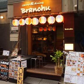 沖縄餃子酒場 Branchu(ぶらんちゅ) 池袋西口店