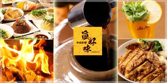 中国料理 眞好味 伊勢原本店の画像