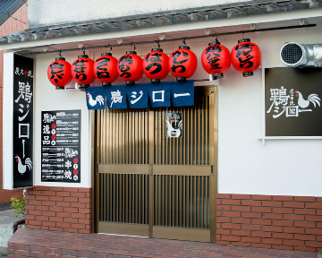 炭火串焼 鶏ジロー 八千代台店