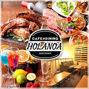 本厚木の肉バル店 HOLANOA (ホラノア)