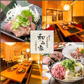個室肉炉端居酒屋 九州 うまか屋 赤羽店