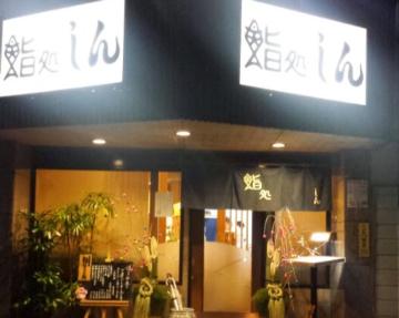 鮨処 しん 鴨居・寿司の画像