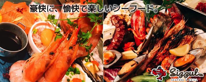 シズール シーフード&グリル 〜sizzul〜