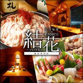 夜景個室居酒屋 茜音〜AKANE〜海浜幕張駅前店