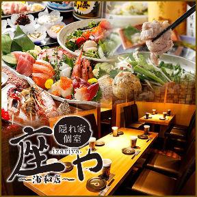 稚内直送 完全個室居酒屋 座や〜izariya〜浦和西口駅前店の画像