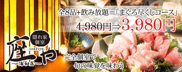 稚内直送 完全個室居酒屋 座や〜izariya〜浦和西口駅前店