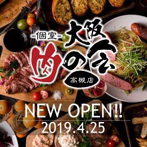 個室 大阪肉の会 高槻店