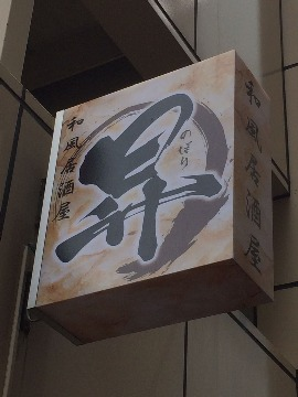 酒と肴 昇(のぼり) 八丁堀本店