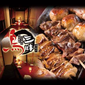個室居酒屋×全国の美味い物食べ放題 鳥三昧 蒲田西口店の画像